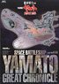 Reiji Matsumoto Supervision Space Battleship Yamato Big Chronicle (Art Book)