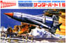 Thunderbirds 1 (Plastic model)