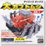 No.1 Big Beetle (Craft Kit)