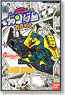 Jagd Doga (SD) (Gundam Model Kits)