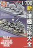1/700 scale vessels models of Takumi Akiharu `A way to the supreme bliss` (7) New Modeling Technical Encyclopedia of Naval construction (Book)