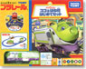 Chuggington Plarail Koko and Drawbridge Starter Set (Plarail)