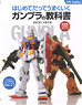 Textbook of Gunpla Paint (Art Book)