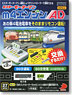Mr.Motorman m4 Engine AD (Plarail)