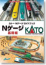 KATO N Gauge Guidebook -Basic- (Book)