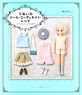 Hand-sewn Doll Coordinate Recipe  - Clothes of felt that would be created immediately (Book)
