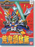 Kouki Gundam (SD) (Gundam Model Kits)