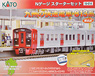 [Limited Edition] Starter Set Kyushu Rapid Service Train Series 813 (3-Car Set + Master1[M1]) (Model Train)