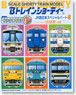B Train Shorty West Japan Railway Special Part 5 (12 pieces) (Model Train)