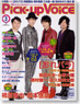 Pick-up VOICE Vol.63 (Hobby Magazine)