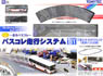 The Moving Bus System Basic Set B1 (Mitsubishi Fuso MP35JM, Meitetsu Bus) (Model Train)