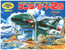 Super Big Thunderbirds 2 (Plastic model)