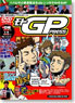 モトGP PRESS DVD Vol.8 (Rd15 & Rd16) (DVD)