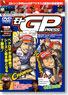 モトGP PRESS DVD Vol.9 (Rd17 & Rd18) (DVD)