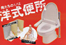 Oretachi no 1/12 Toilet (Plastic model)