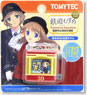 TMT-004 Tetsudou Musume Train Mark Keychain 04 Hakodate Transportation Bureau (Yuno Kashiwagi & Karen Matsukaze) (Model Train)