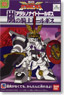 Storm Knight Tallgeese (SD) (Gundam Model Kits)