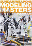 Gundam Weapons Modeling Masters (Book)