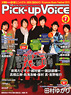 Pick-up VOICE Vol.67 (Hobby Magazine)