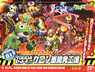 Keroro Robo Set + Keron Army Development Factory (Plastic model)