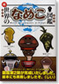 Zoku Nameko Pictorial Book in the World (with Bookmark) (Art Book)