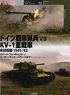 Osprey Duel Series Vol.12 German tanks Jaeger vs KV-1 Heavy Tank Eastern Front 1941-43 (Book)