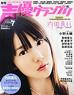 Seiyu Grand prix 2013 July (Hobby Magazine)