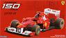 フェラーリ 150゚ イタリア 日本GP (プラモデル)