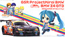 GSR ProjectMirai BMW 2012 Rd.2 Fuji (BMW Z4 GT3) (Model Car)