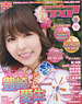 Voice Actor & Actress Animedia 2013 September (Hobby Magazine)