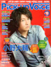 Pick-up VOICE Vol.70 (Hobby Magazine)