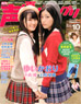 Seiyu Grand prix 2013 October (Hobby Magazine)