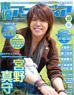 Voice Actor & Actress Animedia 2013 October (Hobby Magazine)