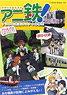 Ani-Tetsu -Railway and anime Nice relationship- (Book)