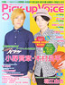 Pick-up VOICE Vol.71 (Hobby Magazine)