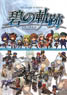 The Legend of Heroes: Ao no Kiseki Special Collection Book (Art Book)