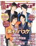 Voice Actor & Actress Animedia 2013 November (Hobby Magazine)