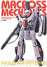 Macross Mechanics - Macross 30th (Art Book)
