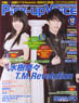 Pick-up VOICE Vol.72 (Hobby Magazine)