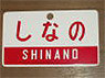 Train Name Plate (For Side) `Shinano/Reserved seat` (Replica) (Model Train)
