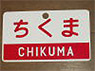 Train Name Plate (For Side) `Chikuma/Free seating` (Replica) (Model Train)
