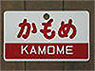 Train Name Plate (For Side) `Kamome/Limited express` (Replica) (Model Train)