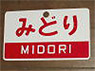 Train Name Plate (For Side) `Midori/Limited express` (Replica) (Model Train)