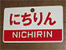 Train Name Plate (For Side) `Nichirin/Limited express` (Replica) (Model Train)
