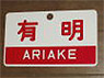 Train Name Plate (For Side) `Ariake/Limited express` (Replica) (Model Train)