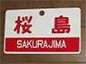 Train Name Plate (For Side) `Sakurajima/Express` (Replica) (Model Train)