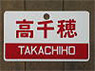 Train Name Plate (For Side) `Takachiho/Express` (Replica) (Model Train)