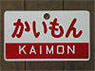 Train Name Plate (For Side) `Kaimon/Express` (Replica) (Model Train)