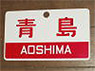 Train Name Plate (For Side) `Aoshima/Express` (Replica) (Model Train)