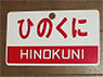 Train Name Plate (For Side) `Hinokuni/Express` (Replica) (Model Train)